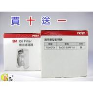 GO-FINE 夠好 3M機油芯豐田ZACE SURF 瑞獅機油芯機油心機油蕊機油濾芯機油濾心機油濾清器PN2011