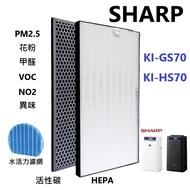 SHARP 夏普空氣清淨機 KI-GS70 KI-HS70 濾網