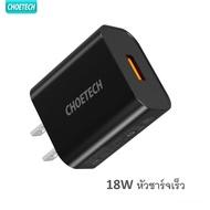 CHOETECH QC 3.0 Type C หัวชาร์จ หัวชาร์จเร็ว ชาร์จเร็ว ชาร์จ Charge 18W Micro USB Fast Charging Charger อะแดปเตอร์