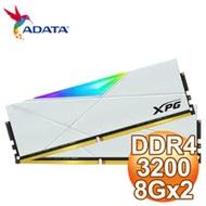 ADATA 威剛 XPG SPECTRIX D50 DDR4-3200 8G*2 CL16 RGB炫光記憶體《迷戀白》