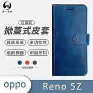 OPPO RENO5Z -掀蓋式手機皮套藍色
