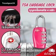 TravelGear24 กุญแจล็อคกระเป๋าเดินทาง กุญแจล็อค กุญแจกระเป๋า กุญแจใส่รหัสTSA  กุญแจล็อค 4 รหัส Travel Luggage TSA Locks  Security - A0550