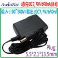 變壓器充電器電源供應器 DC Adapter DC7.5V/650mA(美規)