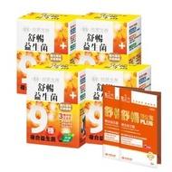 【台塑生醫】舒暢益生菌(30包入 4盒-加碼送4g*6小條)