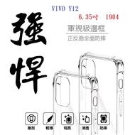 【軍規透明硬殼】VIVO Y12  6.35吋  1904 四角加厚 抗摔 防摔 保護殼
