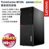 Lenovo 聯想 ThinkCentre M720t (i5-8400/8G/2TB+240G SSD/RX 550X/DVD/Win10/三年保/特仕版)