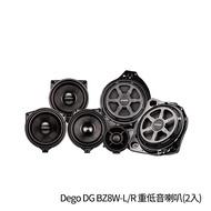 Dego DG BZ8W-L/R 重低音喇叭 2入 賓士專車專用 (禾笙影音館)