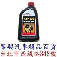 TOYOTA 正廠自動變速箱油 WS 5號 WS→長效型 TOYOTA正廠公司貨 (YQUT-003)