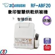 【新莊信源】象印 智慧烘乾烘被機 RF-ABF20 / RFABF20