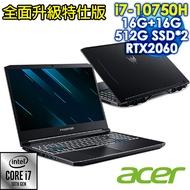 【全面升級特仕版】ACER宏碁 Predator PH315-53-79EB (i7-10750H/16G+16G/512G SSD*2/RTX 2060 6G/15.6 IPS 144 HZ )