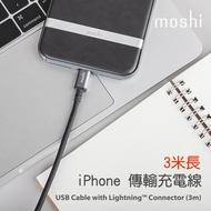 moshi MFi認證 原廠認證 Lightning USB 傳輸線 3M 長