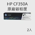 {HP} CF350A(黑色) 原廠碳粉匣-2入