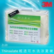 【3M】Z120 標準雙人 涼夏被 新絲舒眠 可水洗 棉被四季被/冬被/涼透被/兩用被 另有Z250 Z370 Z500