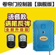 電動車庫捲簾門接收器遙控外掛鍊條電機捲閘門控制器遇阻反彈通用