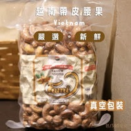 【HUYNH GIA】越南鹽味帶皮腰果500g (2包/組)