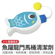 [1+1組] 日本熱銷 魚形自動馬桶清潔劑 可用五百次 魚躍龍門馬桶清潔劑 除臭消垢  除臭劑 清潔劑