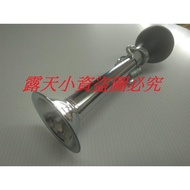 367-KAWASAKI B1-125直上復古造型喇叭/老叭噗/單支特價B1-125直上復古造型喇叭/老叭噗/單支特價