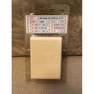 3S-240 24V電鎖遙控器(遙控電鎖 電源遙控開關 清庫存)