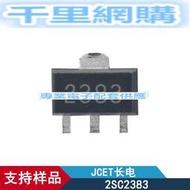 2SC2383 SOT-89-3L封裝 晶體管(極性:NPN mW:500 mA:1000)QL28