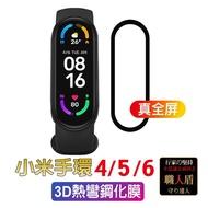 小米手環6 小米手環5【現貨】3D熱彎鋼化膜 真全屏 高清防刮 奈米保護貼 螢幕保護貼