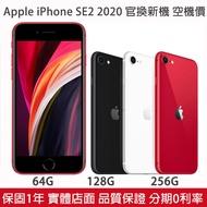 Apple iPhone SE2 (2020) 256G 128G 64G 官換新機 保固1年 4.7吋 空機價 附發票