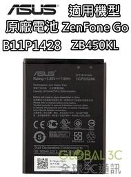 B11P1428 ASUS 華碩 ZenFone Go ZB450KL 4.5吋 原廠電池 2070mAh X009DB