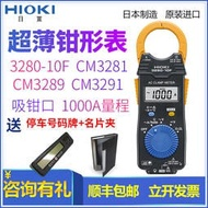 HIOKI日置鉗形表3280-10F CM3289電流表L9208測試線CT6280電流鉗詢價后下標,謝謝!
