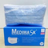 Medimask เมดิแมส สีฟ้า ขายยกลัง 1ลังมี20กล่อง (1กล่องมี50ชิ้น) เกรดการแพทย์ ใช้ในโรงพยาบาล