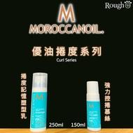 限量供應 正品公司貨 Moroccanoil 摩洛哥優油 優油捲度記憶塑型乳 強力控捲慕絲