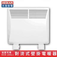 【家電嚴選】禾聯 HCH-100L1 對流式壁掛電暖器 季節家電 電暖爐 暖氣 壁掛式 冬天必備 防潑水 3~5坪