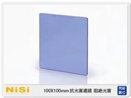 【分期0利率,免運費】 NISI 耐司  Natural Night Filter 100X100mm 抗光害濾鏡 夜景 星空 阻絕光害