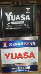 新竹電池 湯淺電池 新竹汽車電池 SMF75D23L.另有23R.系列55D.80D.85D均可使用