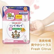 洗手乳【日本製】  趣淨洗手慕斯  補充包 清爽柑橘 LION Japan 獅王