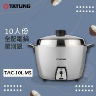【大同】 10人份全不鏽鋼電鍋(星河銀) TAC-10L-MS