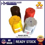 KM Furniture 3V Heavy Duty Plastic Stool / Plastic Chair/Kerusi Plastik - AD703