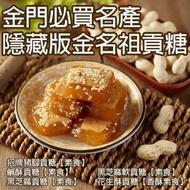 金名祖貢糖-招牌精裝版量販包貢糖綜合口味(500克)