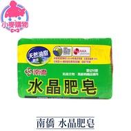 [現貨] 南僑 水晶肥皂 24H出貨 台灣現貨【小麥購物】【S109】150g 肥皂 香皂 洗衣 洗衣服 水晶肥皂