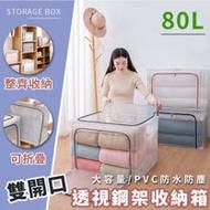 【樂邦】透視鋼架衣服收納箱(80L)- 棉被 衣物 收納 透明 可折疊 置物箱 雙開門 衣櫃 收納盒 收納箱 整理箱 雙門雙視窗