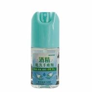 (缺貨)恒安潔淨寧酒精乾洗手噴劑5入 小巧輕薄放包包不佔空間 消毒衛生帶著走 專利噴頭不誤按