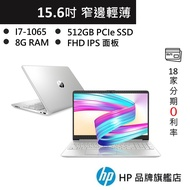 HP 惠普 超品 15s-fq1011TU 15.6吋 窄邊 輕薄 筆電 星空銀【聊聊領折扣】