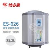 【怡心牌】ES-626 直掛式電熱水器 經典系列機械型 全省配送 不含安裝(電熱水器)