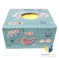 格安德 三次元兒童醫療口罩(黃色)  適合中大童 3D立體50入/盒 唯康藥局