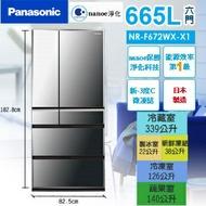 【滿額結帳折$200】Panasonic 國際牌 665公升變頻六門冰箱NR-F672WX-X1 鑽石黑