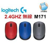 Logitech 羅技 M171 2.4G 無線滑鼠 舒適便攜 USB接收器 辦公 灰色 藍色 紅色