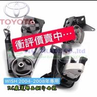 豐田 WISH 2004-2009年 引擎腳 引擎托架 引擎支架 日本正廠 台灣正廠 正廠 0102