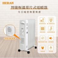 【HERAN 禾聯】智能恆溫葉片式電暖器-7片式(HOH-15CR710)