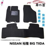 蜂巢式汽車腳踏墊  專用 NISSAN 裕隆 BIG TIIDA 全車系 防水腳踏 台灣製造 快速出貨