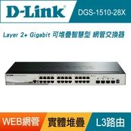 D-Link友訊 DGS-1510-28X_28埠 28port 10G Switch 可堆疊智慧型 網管交換器