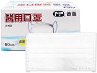 普惠 成人平面醫用口罩50片入(天使白)醫療口罩 【小三美日】MD雙鋼印◢DS001119
