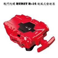 【Fun心玩】BB83338 麗嬰 全新一代 正版 BEYBLADE 戰鬥陀螺 BURST B-16 旋風式發射器 禮物